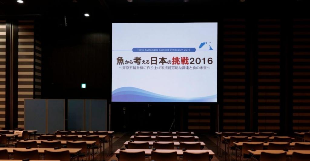 Photo Gallery Tokyo Sustainable Seafood Symposium 2016