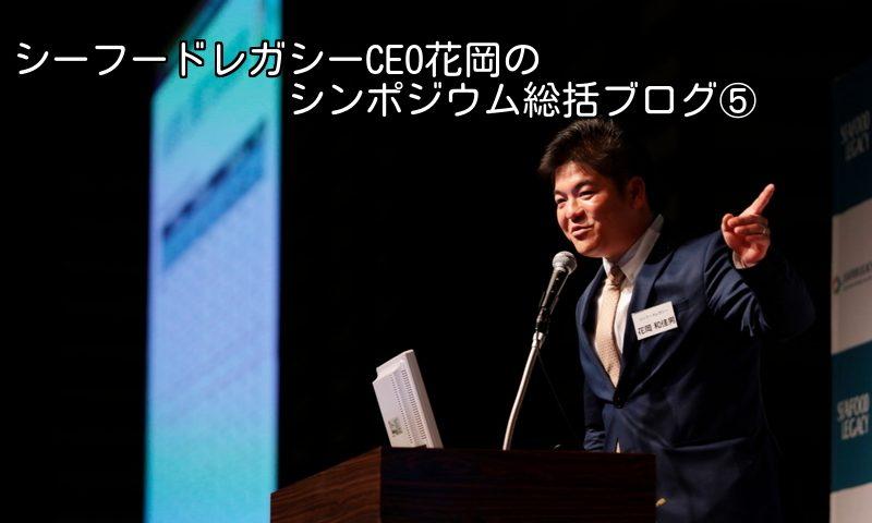 シンポジウム2016総括レポートー5 日本のサステナブルシーフード市場の課題と期待