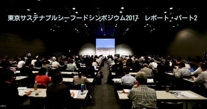 シンポジウム2017総括レポートー2 トークセッション