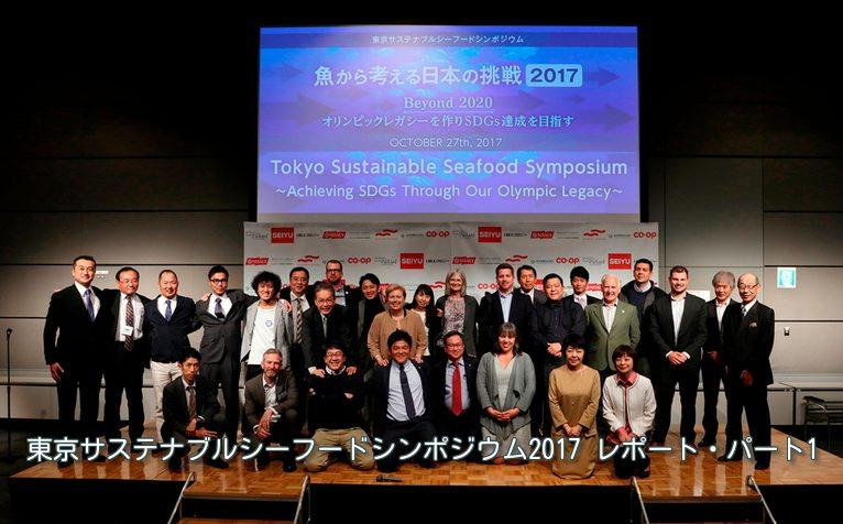 シンポジウム2017総括レポート−1 基調講演