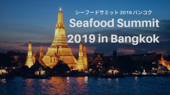 Seafood Summit 2019 世界各国からバンコクにリーダーが集結!