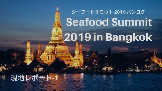 Seafood Summit 2019 参加レポート-1 日本勢参加数過去最多!現地での活躍をレポート!