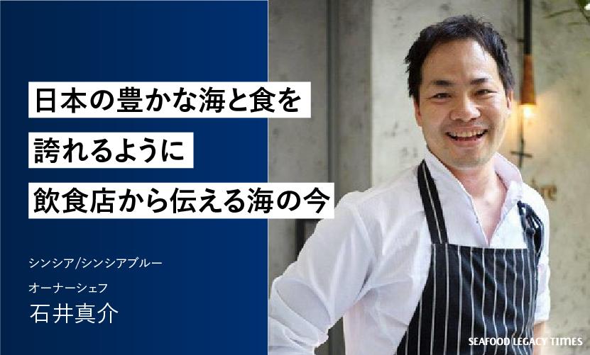 日本の豊かな海と食を誇れるように。飲食店から伝える海の今