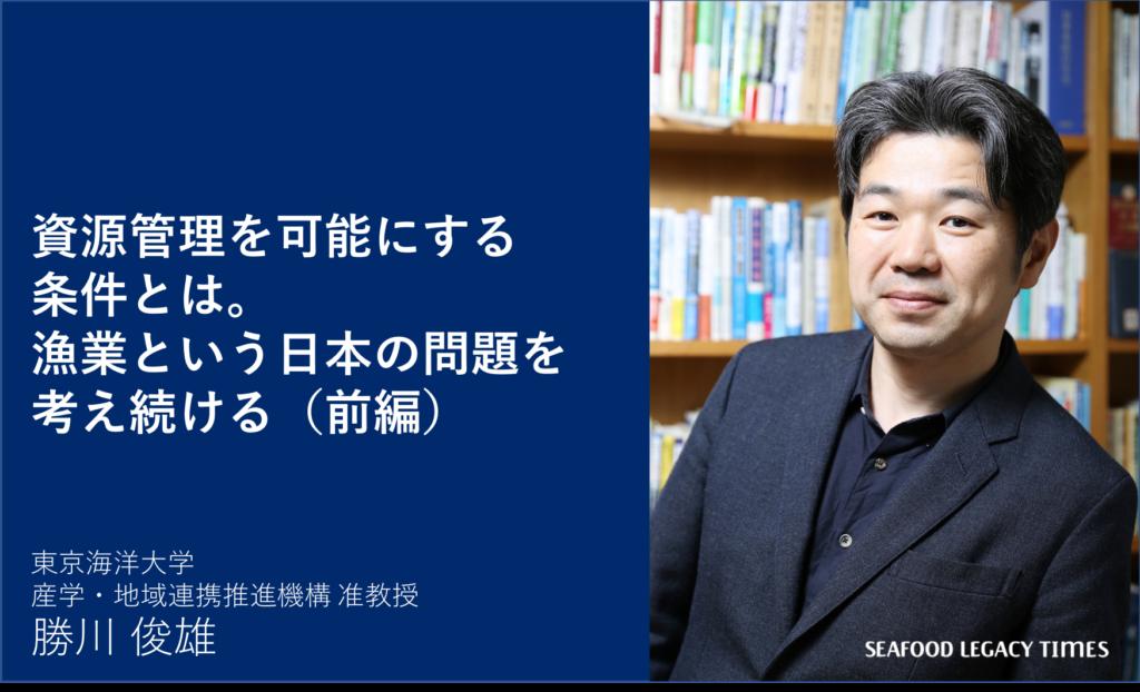 資源管理を可能にする条件とは。漁業という日本の問題を考え続ける(前編)