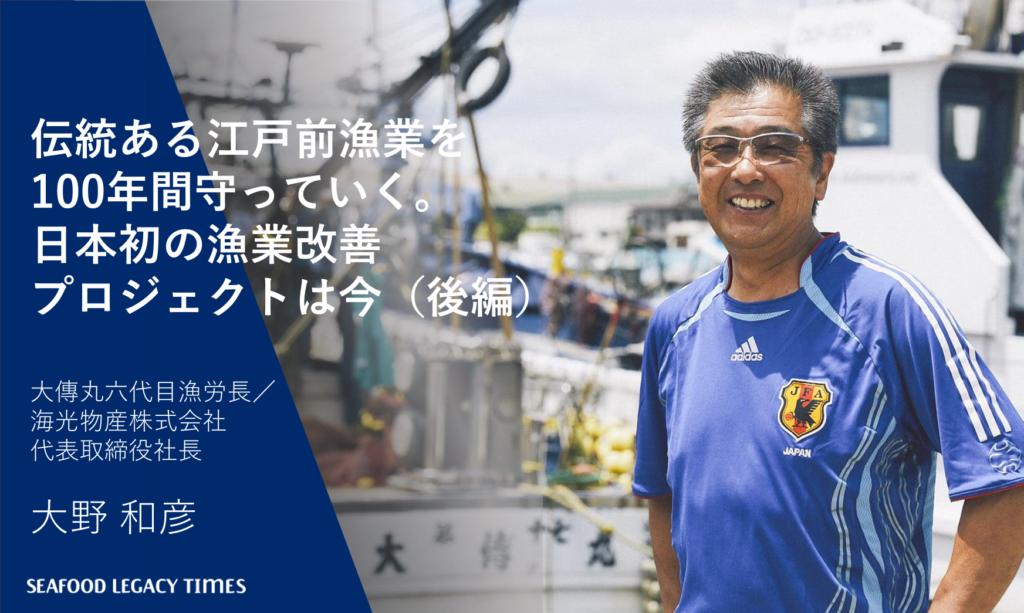 伝統ある江戸前漁業を100年間守っていく。日本初の漁業改善プロジェクトは今(後編)