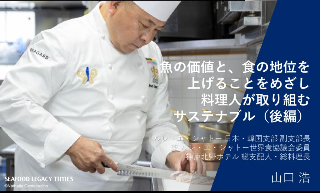 魚の価値と、食の地位を上げることをめざし 料理人が取り組むサステナブル(後編)