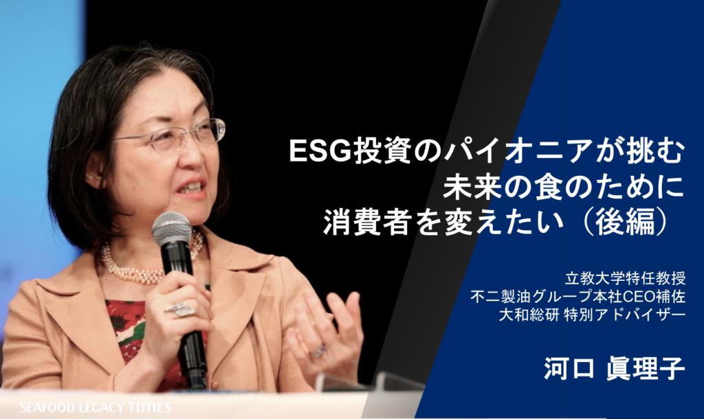 ESG投資のパイオニアが挑む 未来の食のために消費者を変えたい(後編)